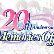 新型コロナウイルスの影響等を鑑みて、6月27日に開催が予定されていた「メモリーズオフシリーズ20周年記念イベント」が中止になることが発表に!