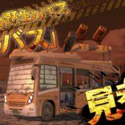 『メタルマックス Xeno Reborn』の2nd Trailerが公開!