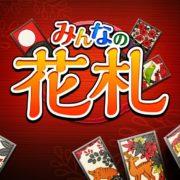 Switch用ソフト『みんなの花札』が2020年4月30日に配信決定!「こいこい」と「花合わせ」が遊べる花札ゲーム