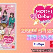 Switch用ソフト『MODEL Debut #nicola/モデル デビュー ニコラ』が韓国で2020年4月23日に発売決定!