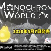 【更新】Switch&PC用ソフト『モノクロームワールド』が2020年5月7日に配信決定!スリル満点のアクションパズルゲーム