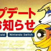 Switch&スマートフォン版『モンスターファーム』でアップデートが2020年4月27日から配信開始!