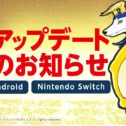 Switch&スマートフォン版『モンスターファーム』の次回アップデート配信日が2020年4月27日に決定!