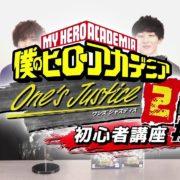 『僕のヒーローアカデミア One's Justice 2』の初心者講座 パート2が公開!