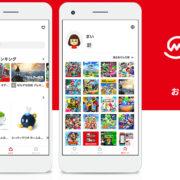 「My Nintendoアプリ」のアップデート:Ver.1.4.1が2020年9月24日から配信開始!