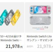 【完売】マイニンテンドーストアで『Nintendo Switch Lite グレー・イエロー・ターコイズ』の販売が再開【4/3】