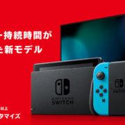 【4/14時点】マイニンテンドーストアにおける『Nintendo Switch 本体』と『Nintendo Switch あつまれ どうぶつの森セット』の今後の販売予定が公開!
