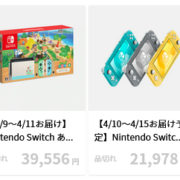 【完売】マイニンテンドーストアで4/27~5/4お届け予定分『Nintendo Switch 本体』の販売が再開!【4月15日】