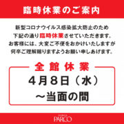 【4/8~】新型コロナウイルス感染症の拡大防止のため、渋谷PARCO並びにNintendoTOKYOが4月8日より当面の間は休業となることが発表!