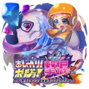 『おしゃべり!ホリジョ! 撃掘』CFのリターン品「サウンドトラックCD」に収録予定の楽曲の一部が公開!