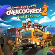 Switchソフト『Overcooked® 2 – オーバークック2:真の食通エディション』が2020年4月7日から配信開始!
