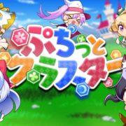 Switch版『ぷちっとクラスター』の更新データ:Ver.1.0.2が2020年5月28日から配信開始!