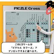 Switch用ソフト『ピクセル カラーズ』に収録されたシークレットゲーム「ピクセルクロス」の紹介映像が公開!