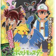 「劇場版ポケットモンスター ココ」より『ポケモンパズルガム 』と『ポケモンブロマイドガム』が2020年6月に発売決定!