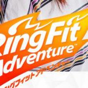 『リングフィット アドベンチャー』の公式サイトが更新されて、新垣結衣さん起用の新ビジュアルが公開!