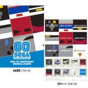 セガハードをモチーフにしたセガ設立60周年記念フレーム切手が発売決定‼郵便局のネットショップにて5月1日 0時15分より申し込み受付開始