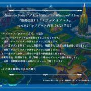 『聖剣伝説3 TRIALS of MANA』で発売日である4月24日 (金)にアップデートVer.1.0.1が配信決定!