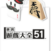 Switch用ソフト『世界のアソビ大全51』の香港&台湾での早期購入特典が発表!