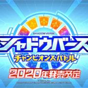 Nintendo Switch用ソフト『シャドウバース チャンピオンズバトル』のテレビCM「ティザー」篇 15秒が公開!