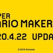 『スーパーマリオメーカー 2』の更新データ:Ver.3.0.0が2020年4月22日から配信開始!