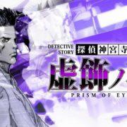 Switch用ソフト『探偵 神宮寺三郎 プリズム・オブ・アイズ 〜虚飾の夜〜』が2020年4月16日から配信開始!