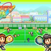 Switch版『テニスクラブ物語』が2020年5月7日に配信決定!カイロソフトによるテニススクール経営ゲーム