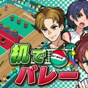 Switch版『机でバレー』の体験版が2020年4月9日から配信開始!