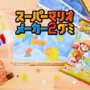 『つくるおやつ スーパーマリオメーカー 2 グミ』のつくり方が公開!