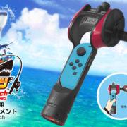 HORIから『釣りスピリッツ専用 Joy-Conアタッチメント for Nintendo Switch』が2020年7月21日に発売決定!