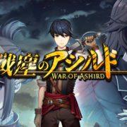 PS4&Switch&PC用ソフト『戦塵のアシルド ~War of Ashird~』のKickstarterキャンペーンがリニューアルオープン!