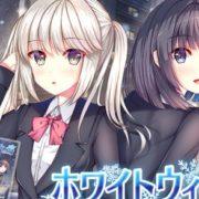 茶太、逢瀬アキラ主題歌担当 E-moteアニメシステム『ホワイトウィングス』のADVゲーム計画のクラウドファンディングがCAMPFIREで開始!