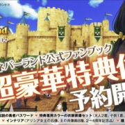 『ワールドネバーランド エルネア王国の日々 公式ファンブック』が2020年8月31日に発売決定!