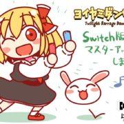 Nintendo Switch版『ヨイヤミダンサーズ』がマスターアップしたことが発表!