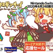 Nintendo Switch版『ヨイヤミダンサーズ』の配信日が2020年4月24日に決定!紹介映像が公開