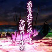 Xbox One用ダンジョンRPG『黄泉ヲ裂ク華』の配信日が2020年6月11日に決定!PS4&Switch版の発売も決定