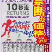 Switch用ソフト『10秒走 RETURNS』の100円(税込)セールが2020年5月28日から開始!