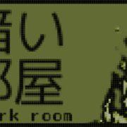 Switch版『A Dark Room』が2020年5月7日に国内配信決定!テキストベースのアドベンチャーゲーム