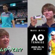『AOテニス 2』西岡兄弟がゲームで対決!!【動画】が公開!