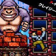 Nintendo Switch用『アーケードアーカイブス クレイジー・クライマー2』が2020年5月28日から配信開始!