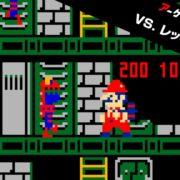 Nintendo Switch用『アーケードアーカイブス VS. レッキングクルー』が2020年5月1日から配信開始!