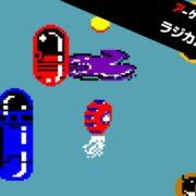 Switch版『アーケードアーカイブス ラジカルラジアル』が2020年5月14日から配信開始!