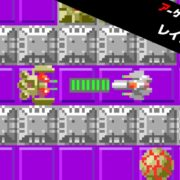 Switch版『アーケードアーカイブス レイダース5』が2020年5月21日から配信開始!