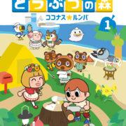 【更新】小学館から、てんとう虫コミックス『あつまれ どうぶつの森 ~無人島Diary~ 1巻』が2020年7月28日に発売決定!