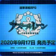 Switch版『アズールレーン クロスウェーブ』が2020年9月17日に発売決定!