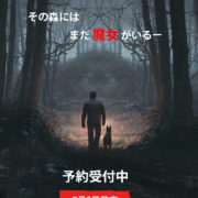 PS4&Switch用ソフト『ブレア・ウィッチ 日本語版』の発売日が2020年6月25日から7月9日に延期されることが発表!