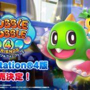 PS4版『バブルボブル 4 フレンズ』が今冬に発売決定!