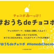 【更新】楽譜と自由に使える「チョコボのテーマ」の背景画像が公開!【おうちdeチョコボ1】