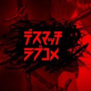 PS4&Switch&PC用ソフト『デスマッチラブコメ!』のオープニングが公開!