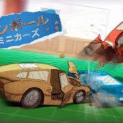 Switch用ソフト『ダンボール ミニカーズ』が2020年5月21日に配信決定!