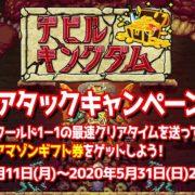Nintendo Switch版『デビルキングダム』の国内配信終了に伴い、配信卒業記念タイムアタックキャンペーンが開催されることが発表!